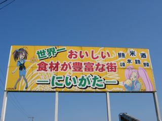 0429 萌え萌え新潟
